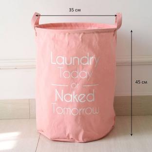 Корзина для игрушек Berni Laundry Today pink