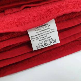 Полотенце махровое с бордюром Бордо 40x70 см