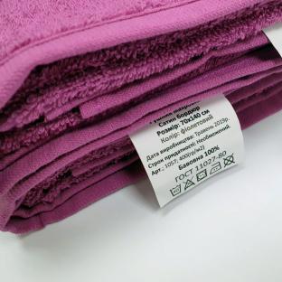 Полотенце махровое душа с бордюром Фиолет 70x140 см