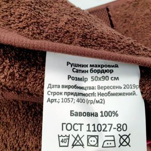 Полотенце махровое душа с бордюром Коричневый 70x140 см