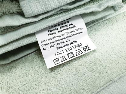 Полотенце махровое для лица с бордюром Ментол 50x90 см