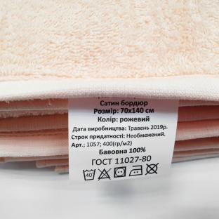 Полотенце махровое с бордюром Роза 40x70 см